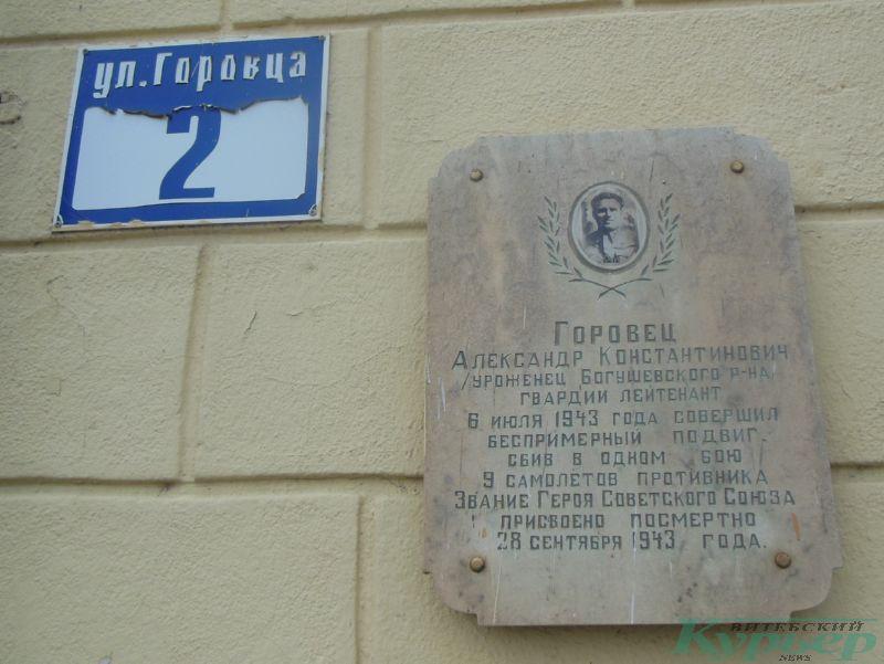 Мемориальная доска Александру Горовцу
