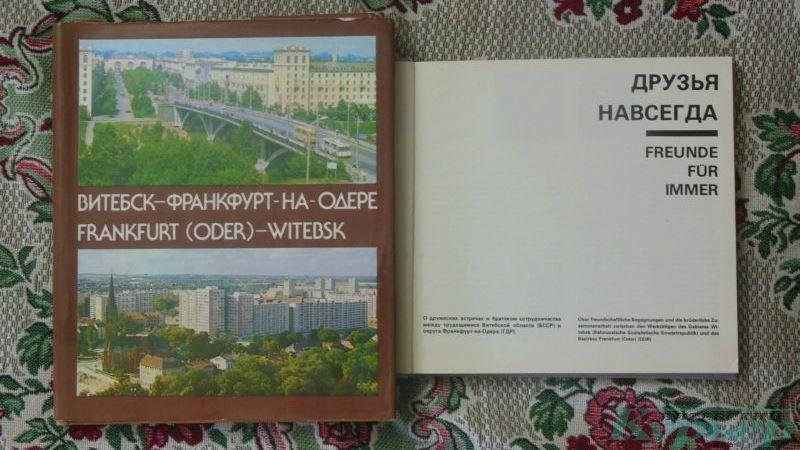 Книги о дружбе Витебска и Франкфурта-на-Одере