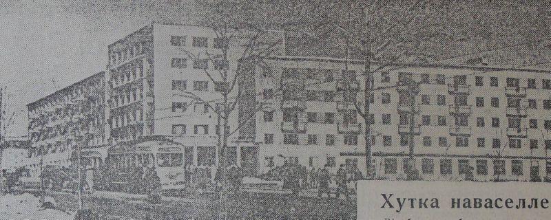 1963 год. Строительство жилых домов на углу улиц Ленина и Жесткова