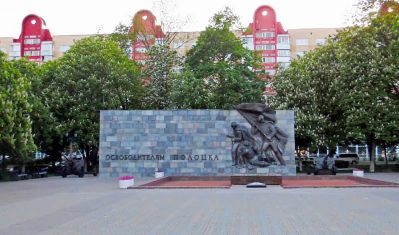 Памятник освободителям Полоцка