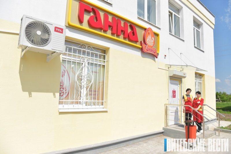 ганна магазин витебский район