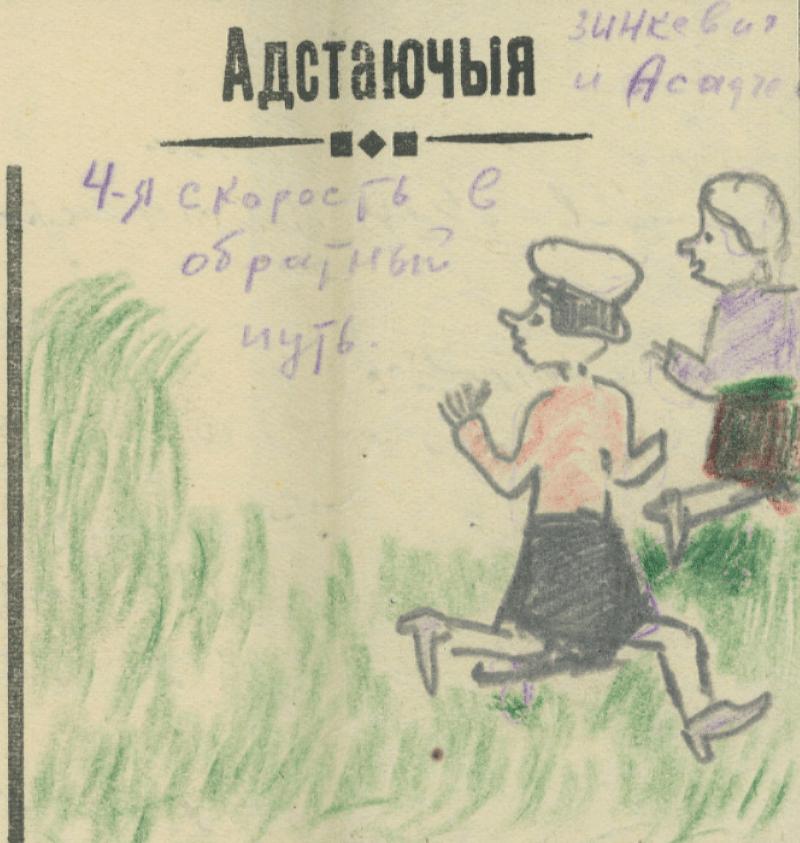 "Карикатура из ""Боевого листка"""