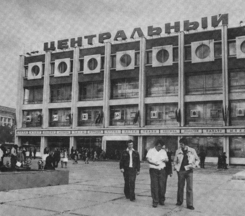 1975 год. Новый корпус универмага