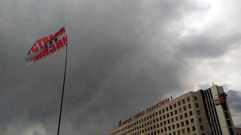 флаг на фоне грозового неба