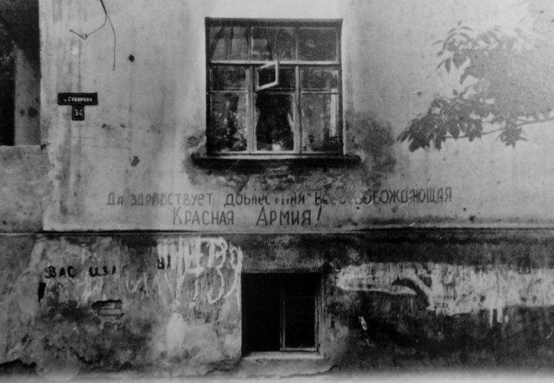 Надпись на 4-м коммунальном доме