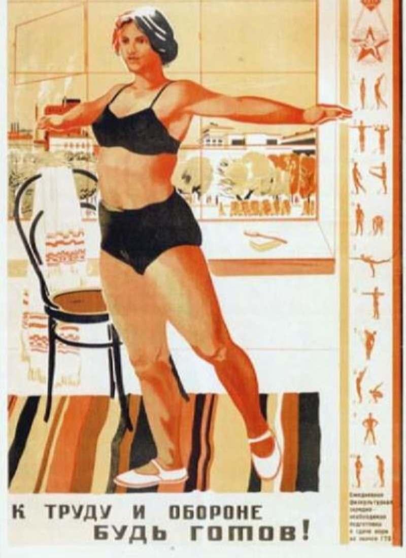 Советский плакат 1934 года
