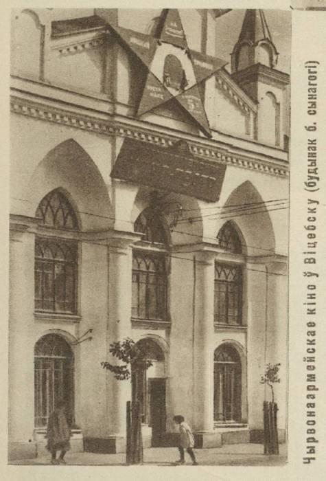 красноармейский кинотеатр в Витебске