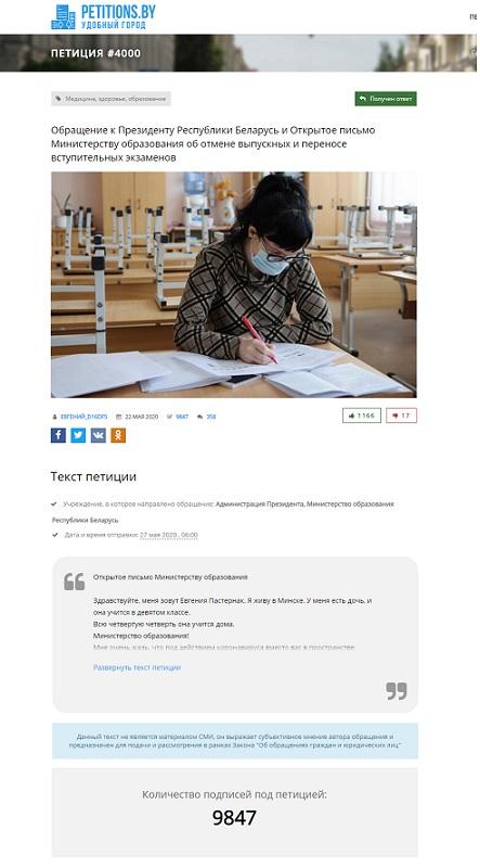 петиция об отмене школьных экзаменов в 2020 году