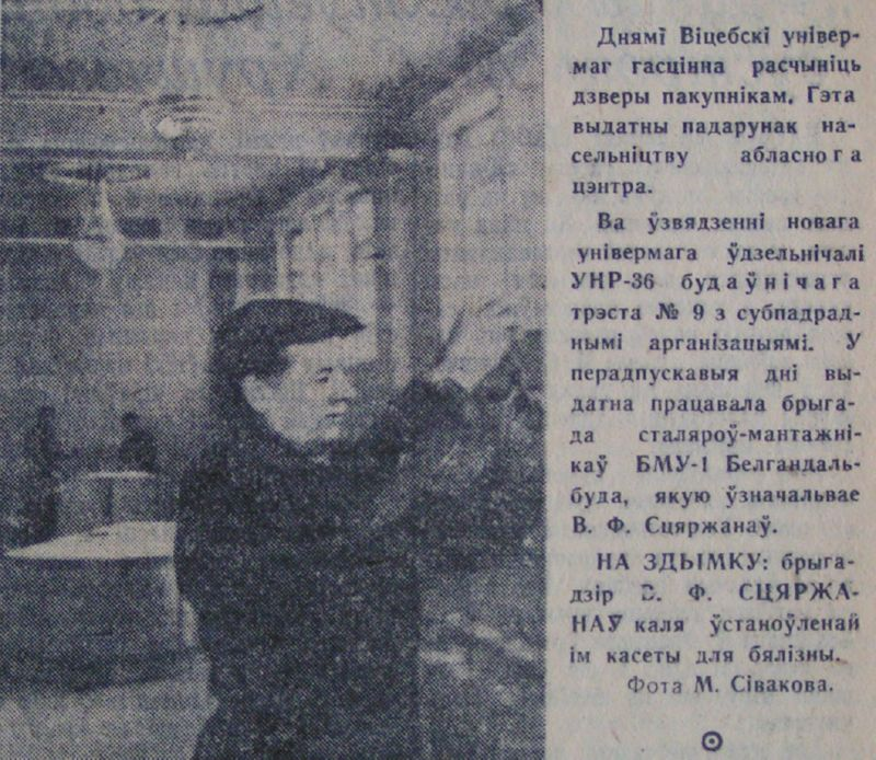 1960 год. Универмаг накануне открытия