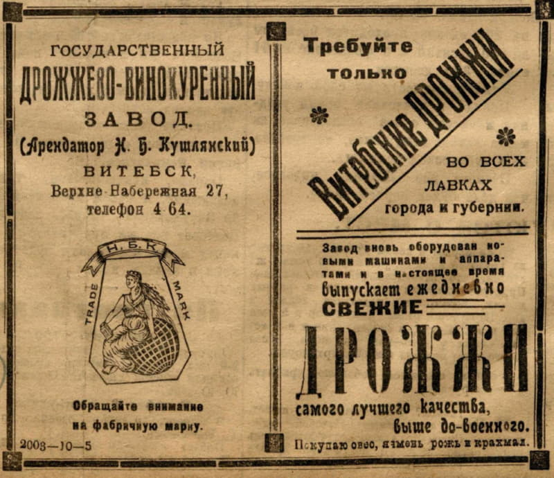 Реклама дрожжей в 1920-х годах