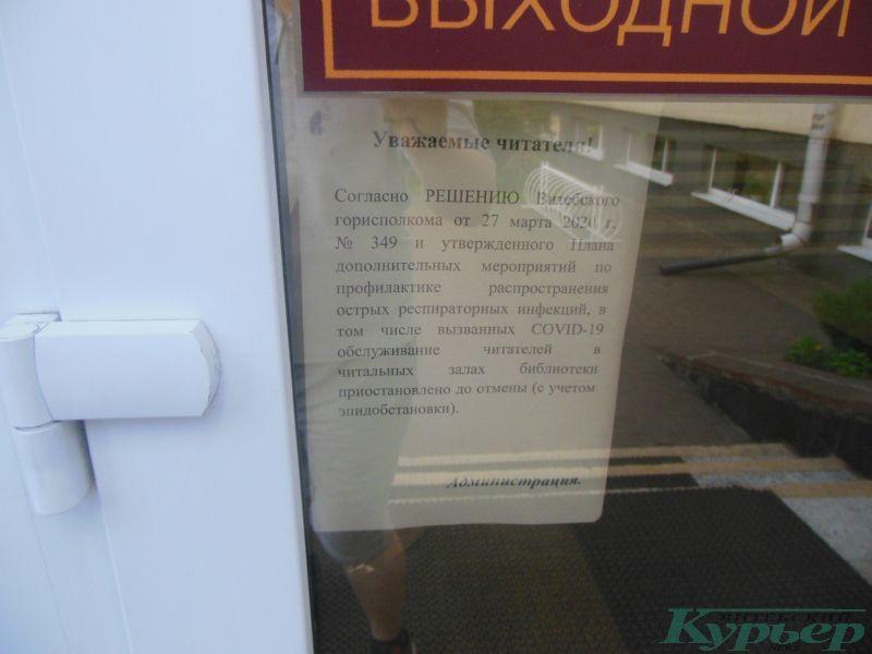 Объявление на входе в областную библиотеку