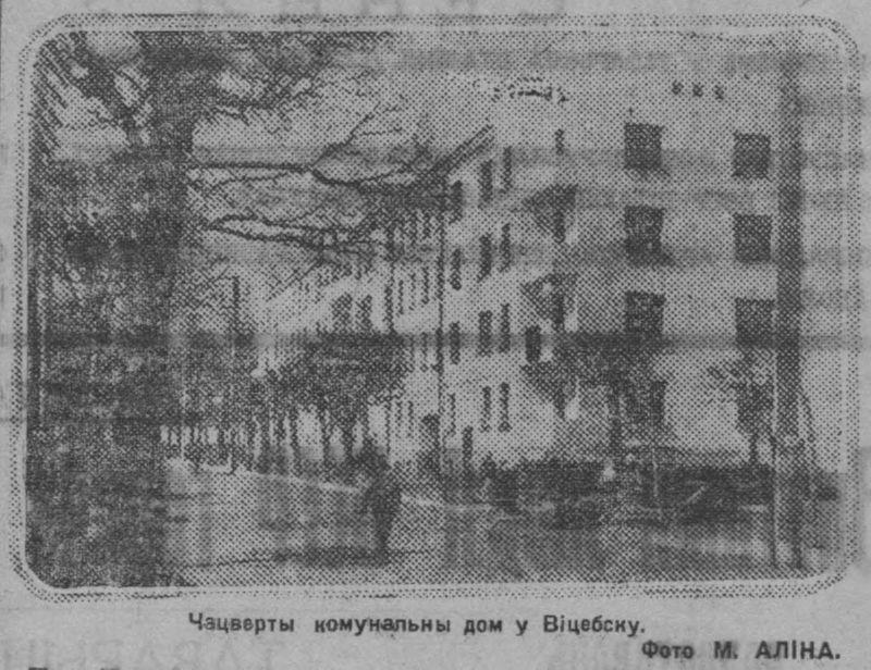 1935 год. 4-й коммунальный дом
