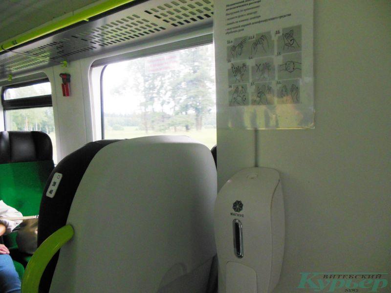 Дозатор в скоростном поезде