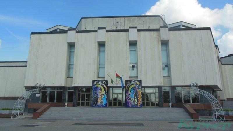 """Концертный зал """"Витебск"""""""