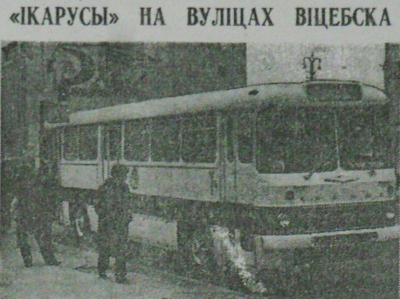 """1969 год. Один из первых """"Икарусов"""" в Витебске"""