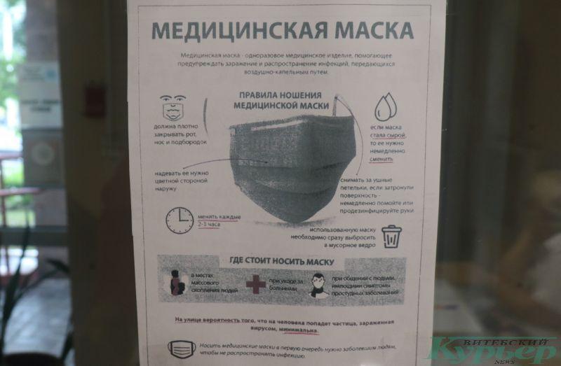 Правила пользования медицинской маской на дверях архива