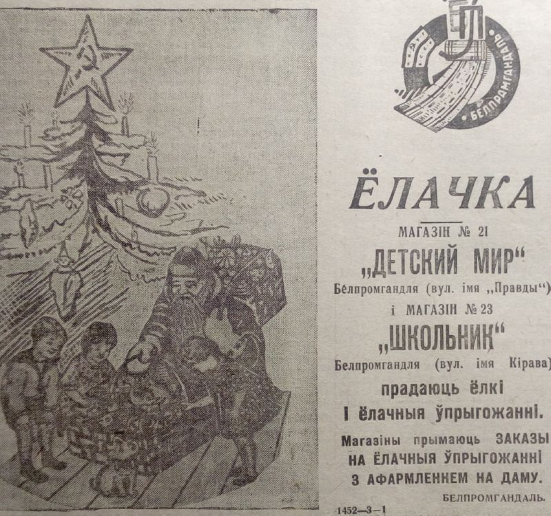 """1936 год. Реклама первого витебского """"Детского мира"""""""