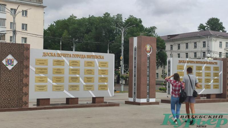 Доска почета на площади Победы