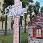 В Витебске к «Славянскому Базару» появились палатки. Где и что разместили уже сейчас