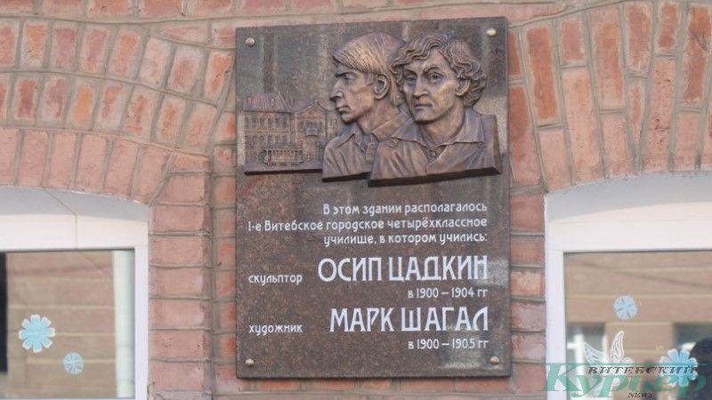 Мемориальная доска Марку Шагалу и Осипу Цадкину