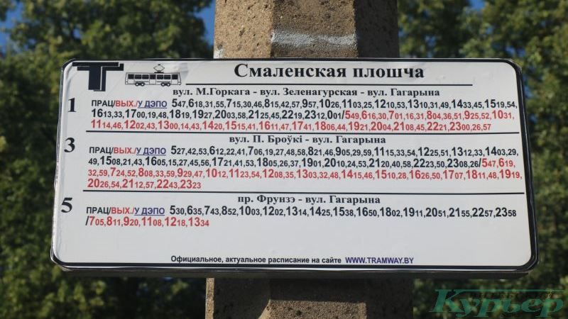 Расписание трамвая на Смоленской площади