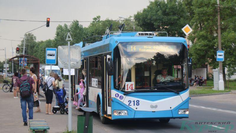 Троллейбус № 14