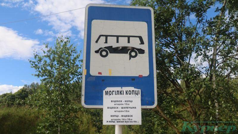 Расписание автобусов с кладбища