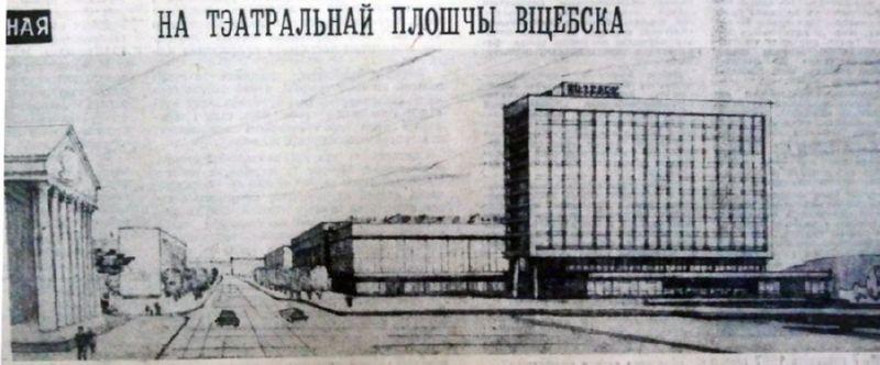 """Проект гостиницы """"Витебск"""""""