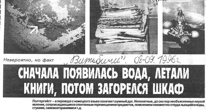 полтергейст на улице Чкалова Витебск