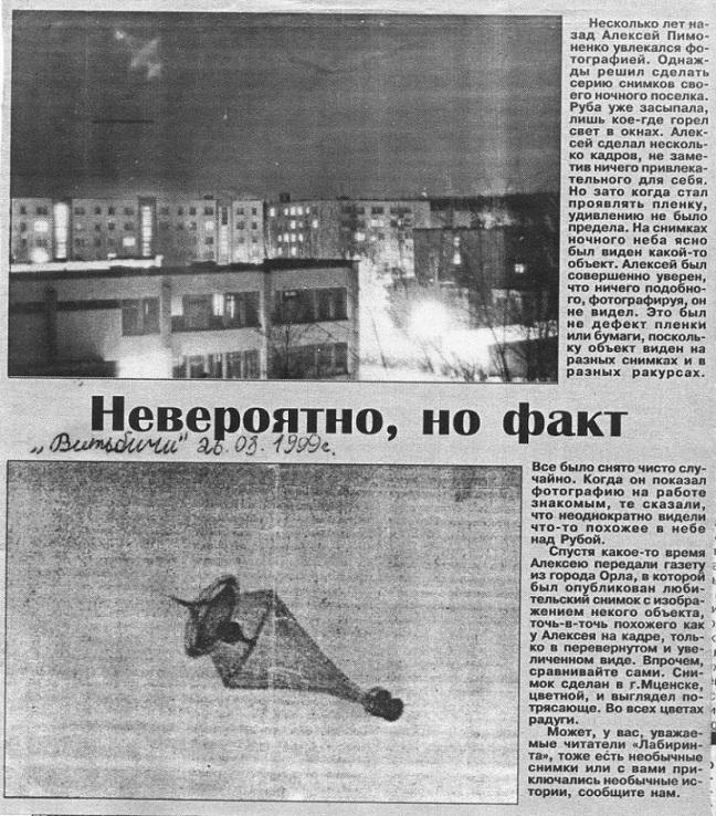 нло над Рубой Витебск
