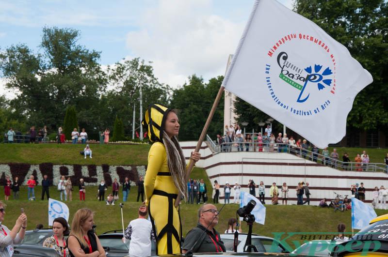 девушка с флагом славянского базара