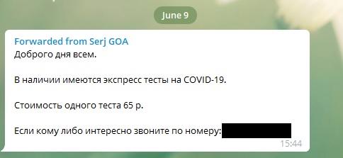 экспресс тесты на коронавирус продажа в телеграм