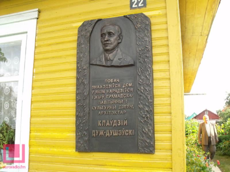 Мемориальная доска Дуж-Душлевскому в Глубоком