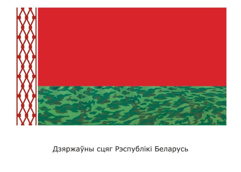 Интерпретация белорусского флага витебского художника Александра Вышки