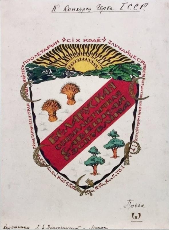 Проект герба БССР 1924 года