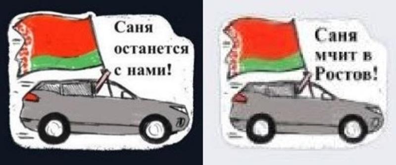 Стикеры за и против Лукашенко