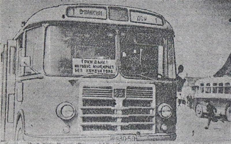 1959 год. Автобус ЗИЛ с бескондукторной формой оплаты
