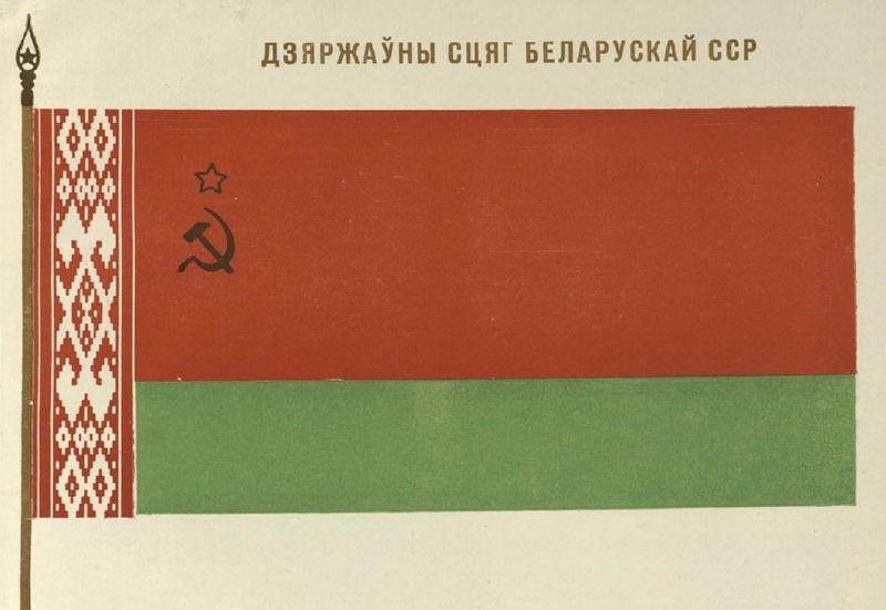 Флаг БССР, утвержденный 25 декабря 1951 года