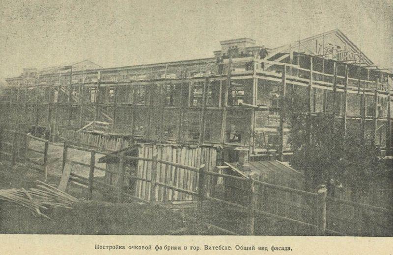 1928 год. Строительство очковой фабрики в Витебске