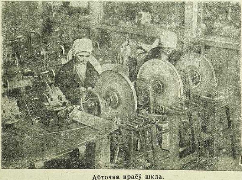1930 год. Обточка краев очкового стекла