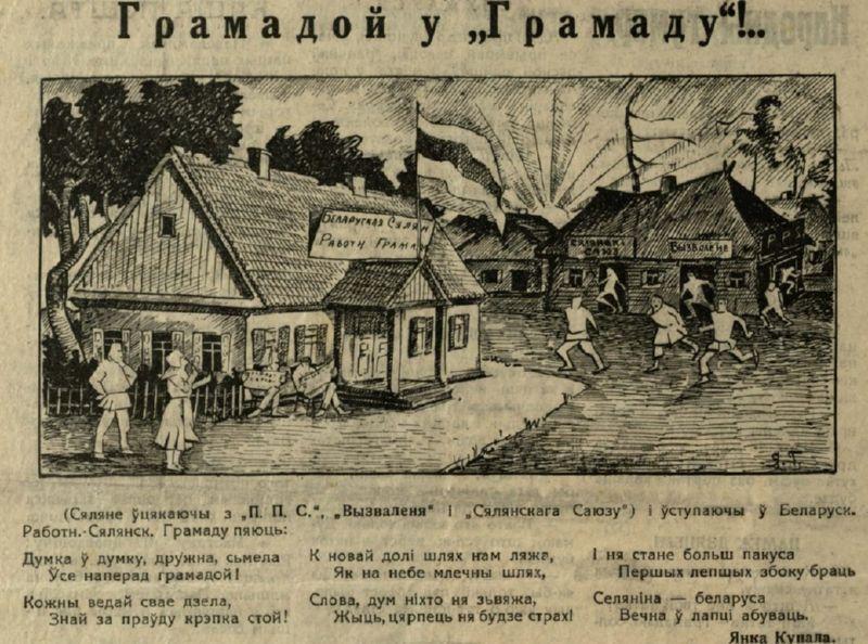Бело-красно-белый флаг - символ Белорусской рабоче-крестьянской громады