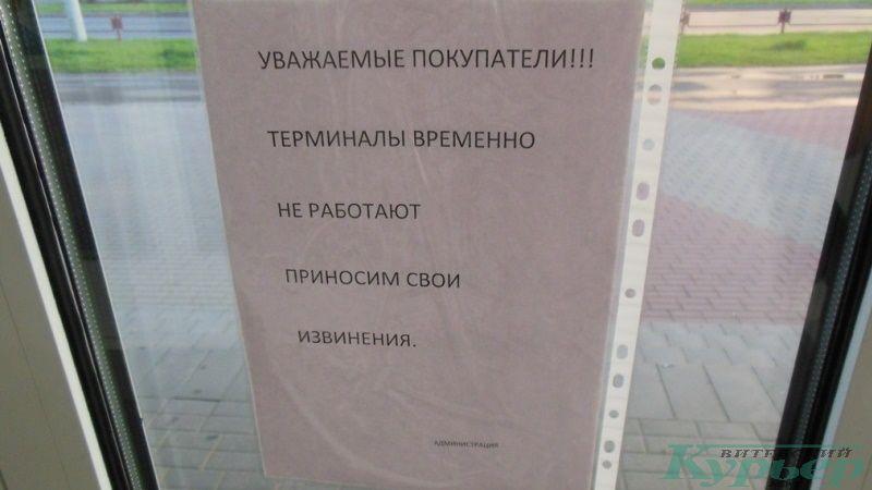 """Объявление в магазине """"Копеечка"""""""
