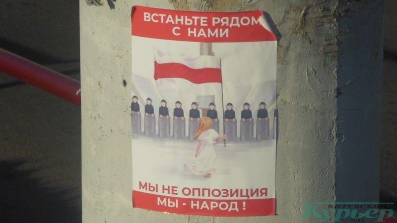 "Плакат у фабрики ""Витьба"""