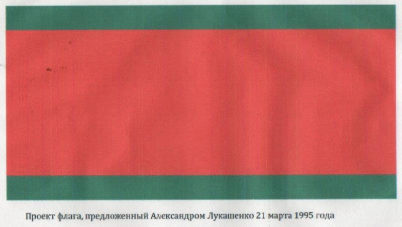 Проект флага Республики Беларусь, предложенный Александром Лукашенко 21 марта 1995 года