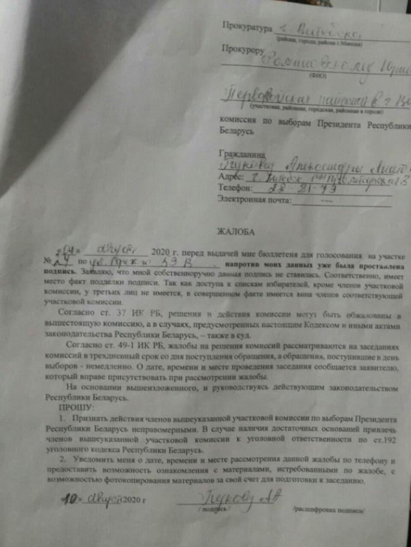 Александра Буховец подала жалобу