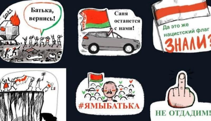 Стикеры в поддержку Лукашенко