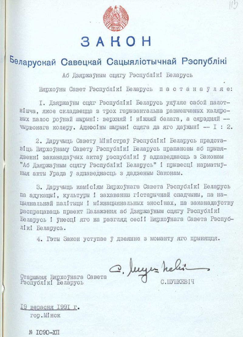 Закон БССР
