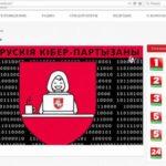 Белорусские киберпартизаны прокомментировали трансляцию по БТ вечером 26 сентября