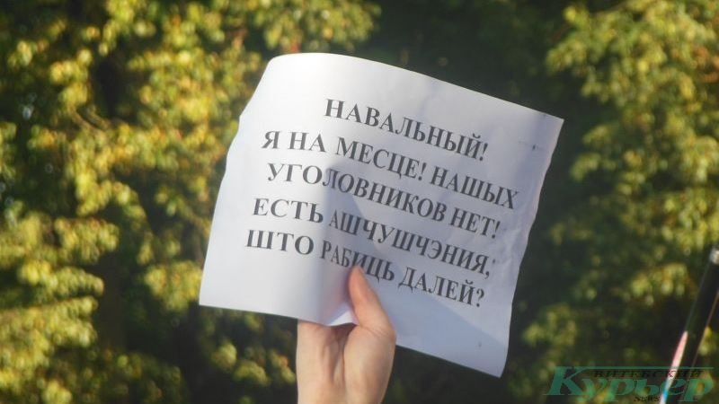 """""""Рука Навального"""""""