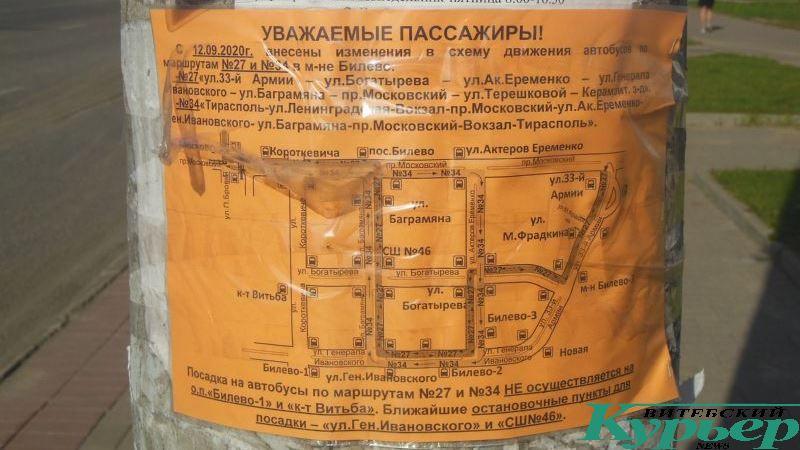 Карта изменения маршрутов транспорта в Билево
